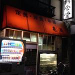 亀鶴食堂 -