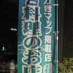 24303143 - 相生かきマップ掲載店