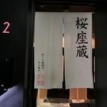 桜座蔵 -