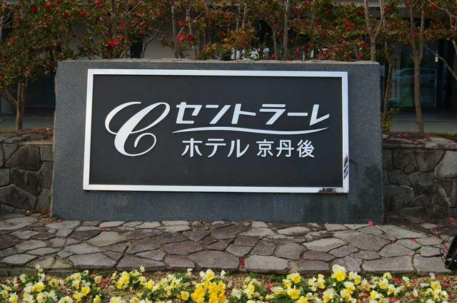 京丹後 ホテル