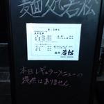 麺処 若松 -
