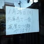 麺処 若松 - 「兵庫県で一番濃厚なつけ麺うります!」