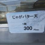 魚歳 - 料理写真: