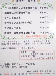 串揚げ専門店 浪漫亭 - お弁当を始めました!5食以上で配達いたします。お気軽にお問い合わせ下さい。