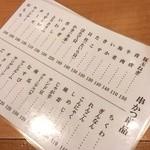 あさひ - 串カツレギュラーメニュー