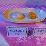 さくら和菓子店 - 料理写真:和菓子