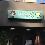 くま - すげー名前 笑
