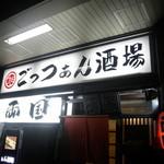 ちゃんこ鍋 両国 新宿御苑前 -
