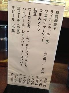 麺屋壱の介 - 2014.2