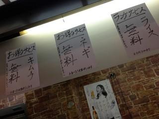 麺屋壱の介 - 壁メニュー(2014.2)