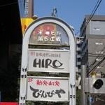 ヒロコーヒー - ヒロコーヒー 江坂店