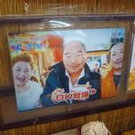 魚力 - 店内にあった写真(笑)ガッツさん好きです