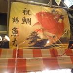 魚力 - この旗、ちょっと欲しい