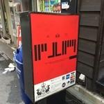 東京バルバリ - 外の看板