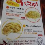 イタリアン食堂 良's - プラス100円でもちもち生パスタにできます。