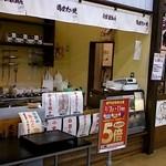 井村たい焼き堂 - 井村たい焼き堂ロックシティ