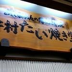 井村たい焼き堂 - 看板
