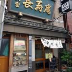長寿庵水天宮店 - ちょっと風格を感じる。