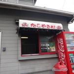 たこやき村 - 【マヨたこ】¥400