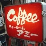 喫茶アミー - 歴史を感じさせる趣のある表看板