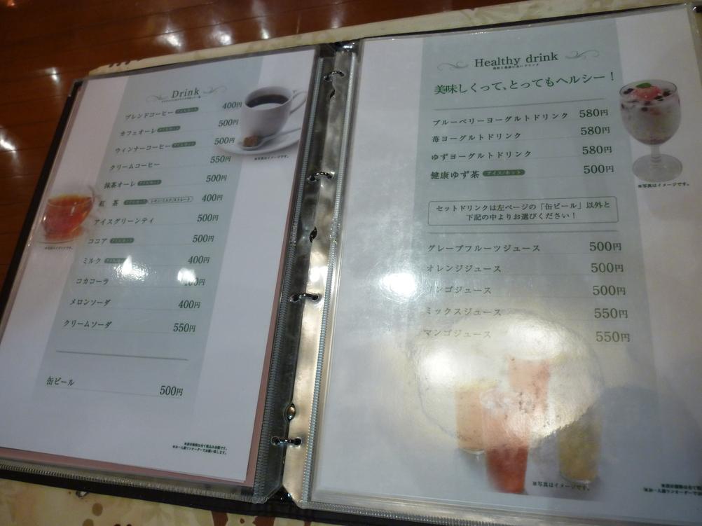喫茶トロアメゾン