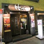 2433773 - 中野駅北口、「狸小路」の真ん中あたり。
