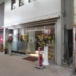 ピノッキオ - お店