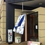 日本料理 ひさの - 外観