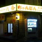 Rokuban - お店外観