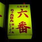 Rokuban - お店の看板