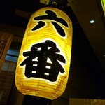 Rokuban - 提灯