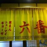 Rokuban - 暖簾(ん~六番だらけ・・・(笑))