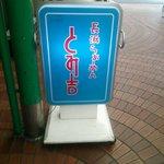 長浜ラーメン とみ吉 -