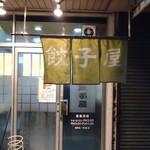 餃子屋麺壱番館 - 暖簾