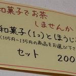 和菓子舗 鮹松月 - 店内にイートインコーナーが出来ました。 和菓子とほうじ茶セットで200円!