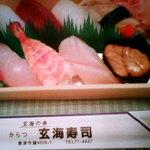玄海寿司 - 中にぎり