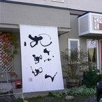 ぱんぱかぱん - 外観