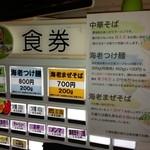 台風ギャング - お支払いは券売機でお願いいたします。