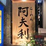 AFURI - 【'14/02/18 撮影】看板