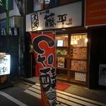 らー麺 藤平 - 外観