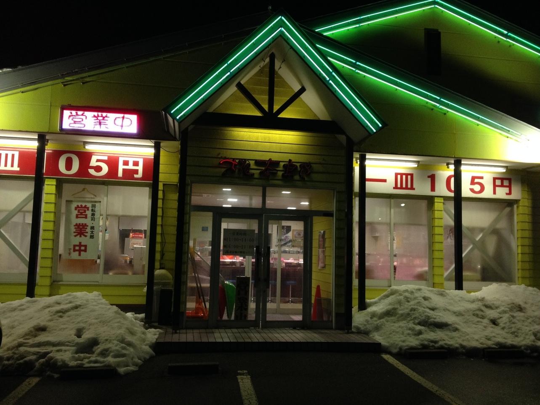 回転寿司 桃太郎 保戸野店