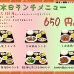 台湾料理 食の味 - ランチメニュー