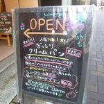 24352888 - ベーカリー ノリ(Bakery nori)(灘区)