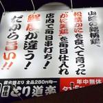 とり道楽 - 2014.2.10 ほんとかな~ (笑)