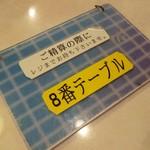 とり道楽 - 2014.2.10 今日も8番さ~ん!