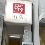 伊蔵 - 地下の店です