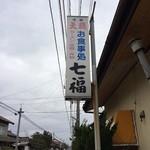 七福お食事処 - 道路沿いに出ている看板