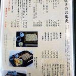 24356203 - 蕎麦メニュー(2014/02/19撮影)