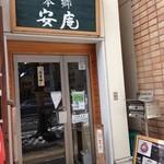山手ラーメン本郷 安庵 -