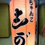 相撲料理 志可゛ -